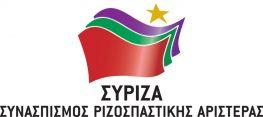 Ο ΣΥΡΙΖΑ Λευκάδας για τις Περιφερειακές εκλογές