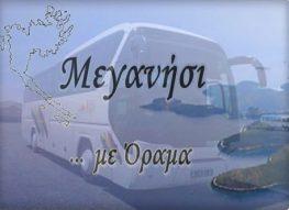 Λεωφορεία Ετεροδημοτών Δημοτικής Παράταξης «Μεγανήσι … με όραμα»