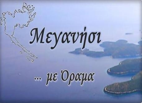 Ομιλία Υποψήφιου Δήμαρχου Μεγανησίου με την Παράταξη «Μεγανησι… με όραμα» Παύλου Δάγλα στην Αθήνα