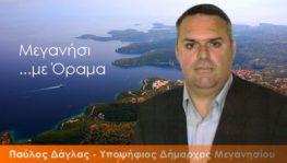 Συνέντευξη του Υποψηφίου Δημάρχου Μεγανησίου κ. Παύλου Δάγλα στο MeganisiNews