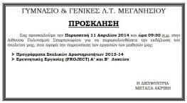Πρόσκληση Εκδήλωσης Γυμνασίου & Λυκειακών Τάξεων Μεγανησίου
