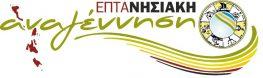 Πρόγραμμα περιοδείας Γ. Καλούδη και Πρ. Σούνδια σε Λευκάδα και Μεγανήσι