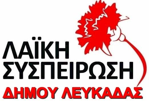 Το ψηφοδέλτιο της «Λαϊκης Συσπείρωσης» στη Λευκάδα