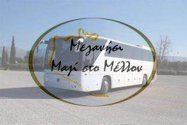 Λεωφορεία Ετεροδημοτών Δημοτικής Παράταξης «Μεγανήσι – Μαζί στο Mέλλον»