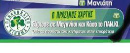 Εξώφυλλο στη «Πράσινη» για το ποσοστό της «Παναθηναϊκης Συμμαχίας» στο Μεγανήσι
