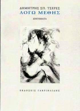 «Λόγω μέθης» : Το νέο βιβλίο του Δημήτρη Τσερέ