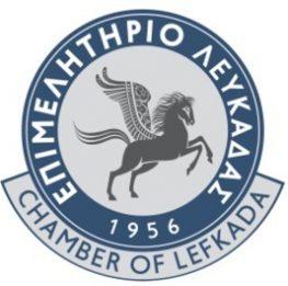 Πρόσκληση Εμπορικού Επιμελητηρίου Λευκάδας σε σύσκεψη για προώθηση τοπικών προϊοντων