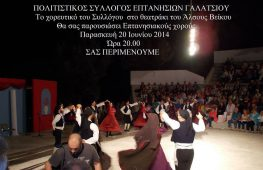 Το Χορευτικό του ΠΣ Επτανησίων Γαλατσίου στο Πολιτιστικό Αντάμωμα Φορέων της περιοχής