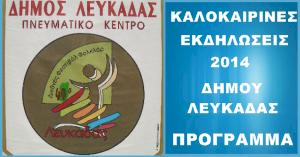 Το πρόγραμμα των καλοκαιρινών εκδηλώσεων του Πνευματικού Κέντρου Λευκάδας