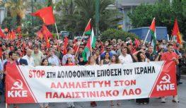 ΚΟ Λευκάδας του ΚΚΕ: Συλλαλητήριο αλληλεγγύης στον παλαιστινιακό λαό