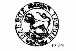 Χίμαιρα: η πρώτη σφραγίδα του Δήμου Ταφίων (1866)