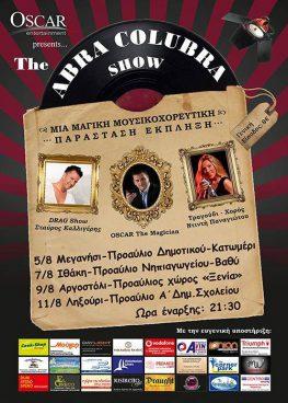 «Abra Colubra Show» στο Κατωμέρι στις 5 Αυγούστου