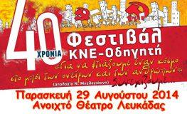 Στις 29 Αυγούστου στο Ανοιχτό Θέατρο το 40ο Φεστιβάλ ΚΝΕ-Οδηγητή στη Λευκάδα