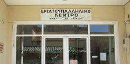 Εργατικό κέντρο Λευκάδας: Η νέα δημοτική αρχή μπήκε… με το δεξί