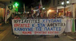 Εργατικό Κέντρο: Αντιφασιστικό συλλαλητήριο στη μνήμη του Παύλου Φύσσα