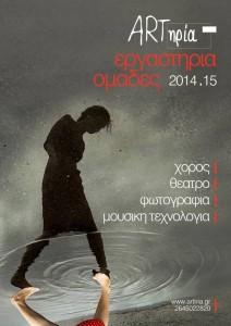 ergastiria-omades-2014-15