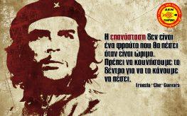 Σαν σήμερα 1967: Εκτελείται ο κομμουνιστής επαναστάτης Ερνέστο Τσε Γκεβάρα