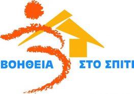Παράταση μέχρι το τέλος του 2015 για το «Βοήθεια στο Σπίτι»