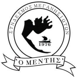 """Σύνθεση Νέου Διοικητικού Συμβουλίου Συνδέσμου Μεγανησιωτών """"Ο ΜΕΝΤΗΣ"""""""