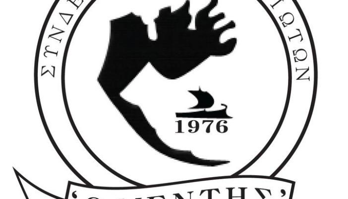 """Παράταση για 8 Δεκεμβρίου η Γενική Εκλογοαπολογιστική Συνέλευση του Συνδέσμου Μεγανησιωτών """"Ο ΜΕΝΤΗΣ"""""""