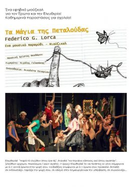 Ο Σύνδεσμος Μεγανησιωτών «Ο ΜΕΝΤΗΣ» στον Άρη Κανέλλο στη παράσταση «Τα μάγια της πεταλούδας»