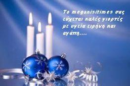 Χριστουγεννιάτικες ευχές…