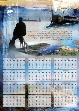"""Ημερολόγιο Συνδέσμου Μεγανησιωτών """"Ο ΜΕΝΤΗΣ"""" 2015"""