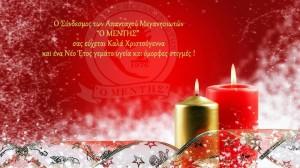 Mentis Xmas card 2015