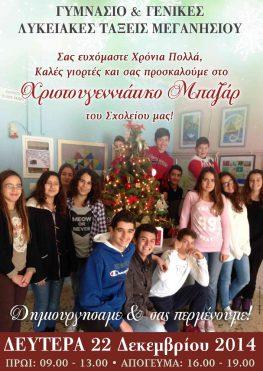 Xριστουγεννιάτικο παζάρι από το γυμνάσιο-λύκειο Μεγανησίου.