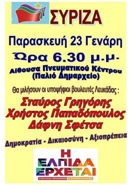 Κεντρική εκδήλωση ΣΥΡΙΖΑ Λευκάδας
