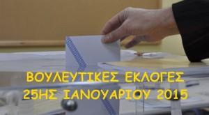 βουλευτικες_εκλογες_2015