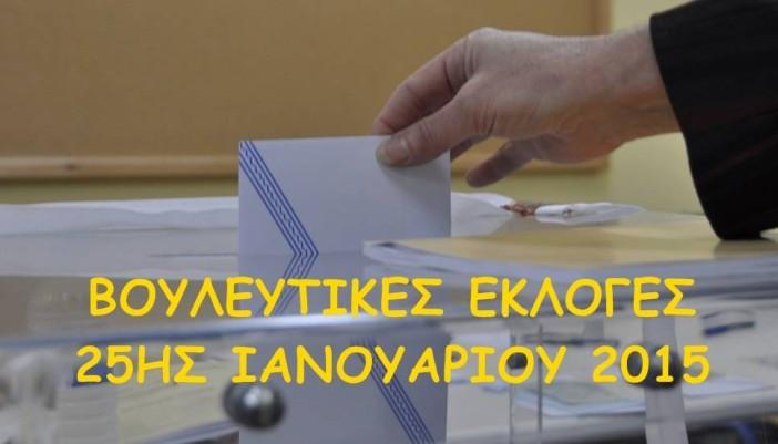 15 κόμματα υποψήφια στην Λευκάδα- μία ακόμα Μεγανησιώτισσα ανάμεσα στους υποψήφιους!
