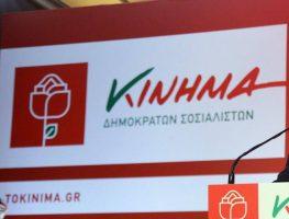 Παρουσίαση υποψηφίων ΚΙΔΗΣΟ στην Λευκάδα