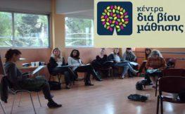 Δωρεάν προγράμματα επιμόρφωσης από το Κέντρο δια βίου μάθησης