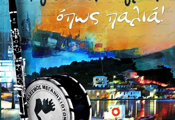 CD με δημοτικά τραγούδια από τον ΜΕΝΤΗ
