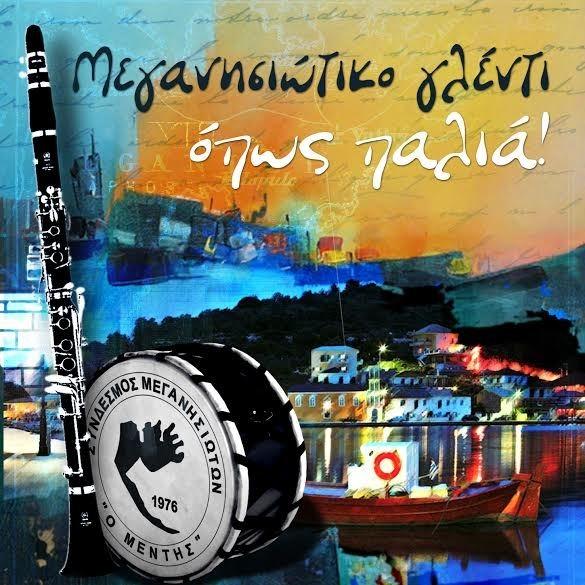Mentis CD Pasxa Eksofilo
