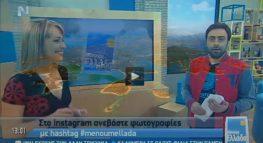 Το Μεγανήσι στη εκπομπή της ΝΕΡΙΤ «Μένουμε Ελλάδα»
