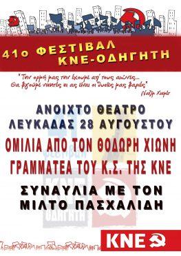 Φεστιβάλ ΚΝΕ-Οδηγητή στην Λευκάδα