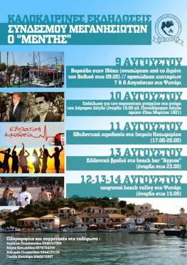 """Πρόγραμμα Συνδέσμου Μεγανησιωτών """"Ο ΜΕΝΤΗΣ"""" Καλοκαίρι 2015"""