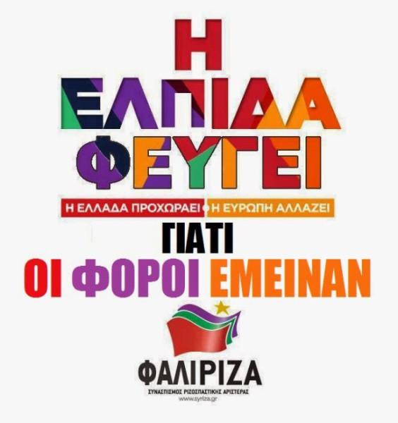 elpida_foroi