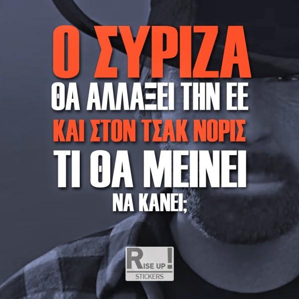 syriza-3