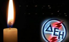 Διακοπή ρεύματος στο Κατωμέρι