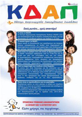 Πρόγραμμα δωρεάν φιλοξενίας παιδιών στο ΚΔΑΠ Λευκάδας