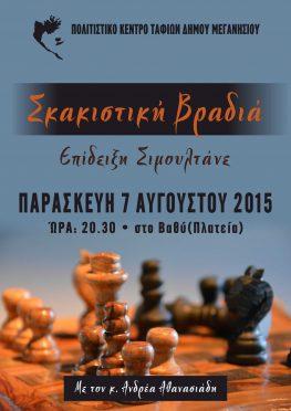 Σιμουλτανέ (αγώνας σκακιστικής επίδειξης στο Βαθύ