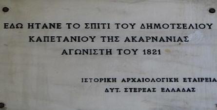 επιγραφή Δήμου Τσέλιου