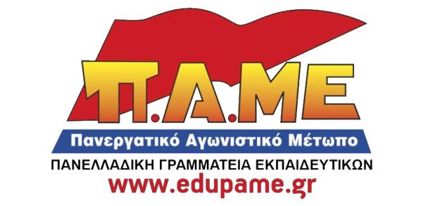 Ανακοίνωση του ΠΑΜΕ εκπαιδευτικών Λευκάδας