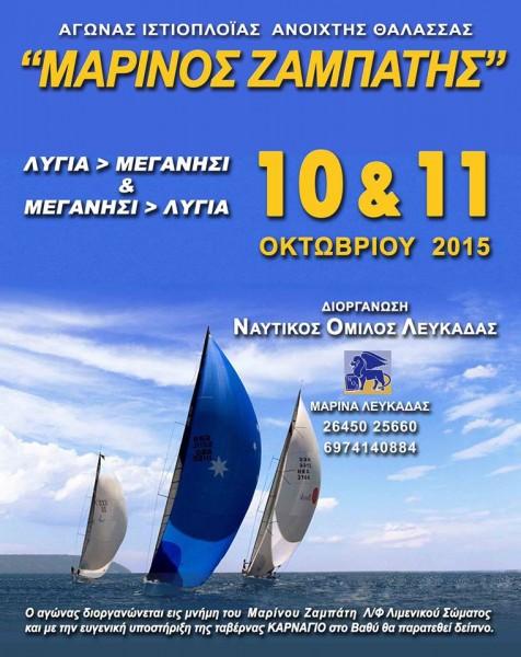 Agonas Marinos Zabatis poster