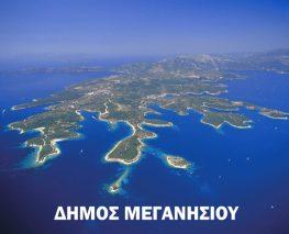 Ευχαριστήριο Δήμου Μεγανησίου