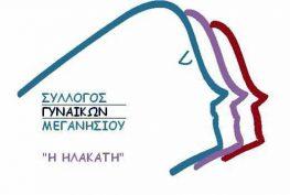 Εκδήλωση Ενδιαφέροντος Συλλόγου Γυναικών Μεγανησίου για Θεατρικό και Χορευτικό