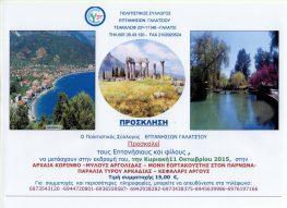 Ημερήσια εκδρομή Πολιτιστικού Συλλόγου Επτανησίων Γαλατσίου